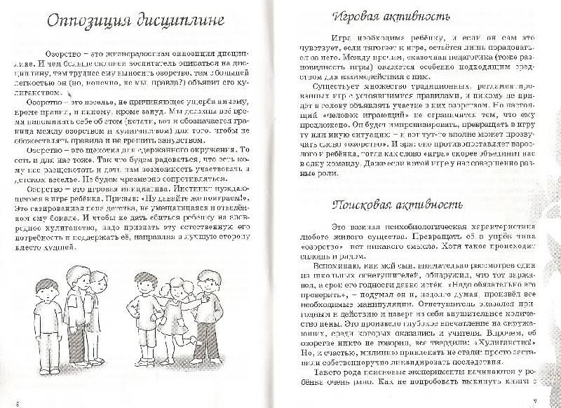 Иллюстрация 1 из 2 для Сказочная педагогика. Озорство и хулиганство - Виктор Кротов | Лабиринт - книги. Источник: Марта