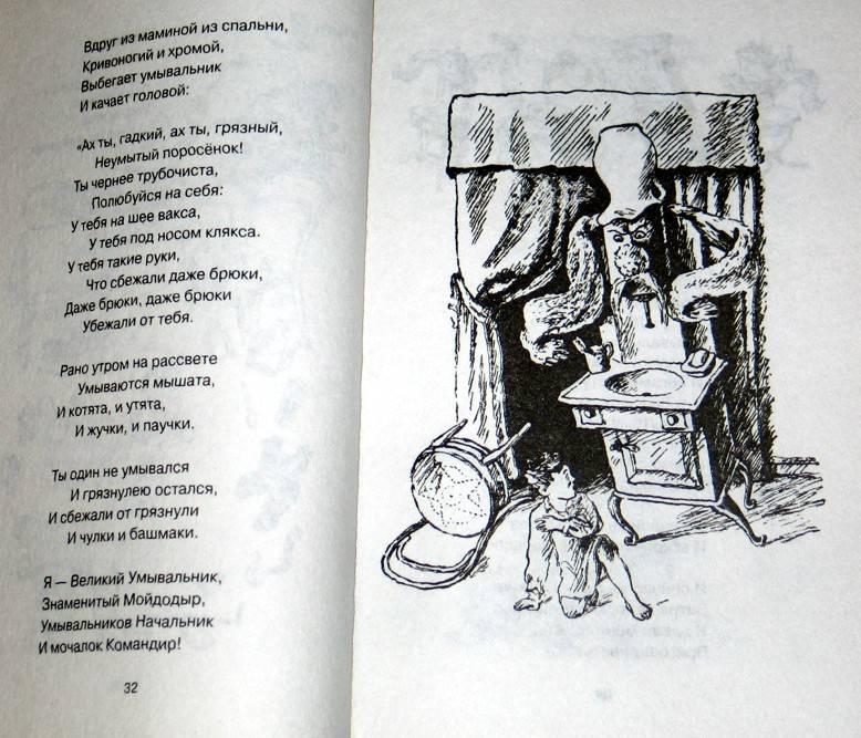 Иллюстрация 1 из 2 для Чудо-дерево: Стихи, сказки - Корней Чуковский   Лабиринт - книги. Источник: Ежик в тумане