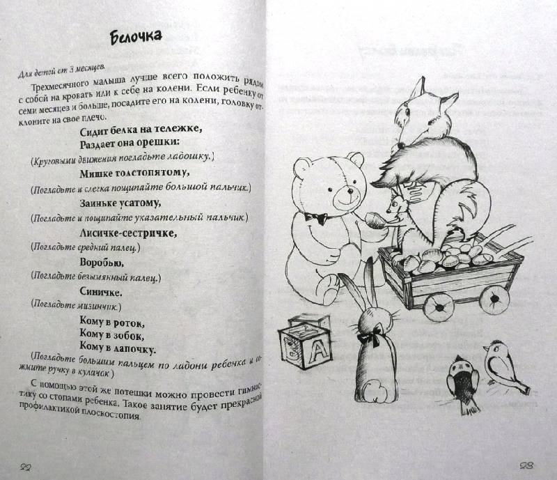Иллюстрация 1 из 10 для Умные ручки. Пальчиковые потешки для детей от 3 месяцев до 7 лет - Андрей Хвостовцев | Лабиринт - книги. Источник: Ятакая