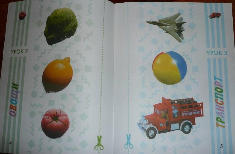 Иллюстрация 1 из 11 для Учимся мыслить. - Олеся Жукова | Лабиринт - книги. Источник: Ятакая