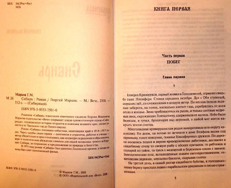Иллюстрация 1 из 2 для Сибирь - Георгий Марков | Лабиринт - книги. Источник: Мефи