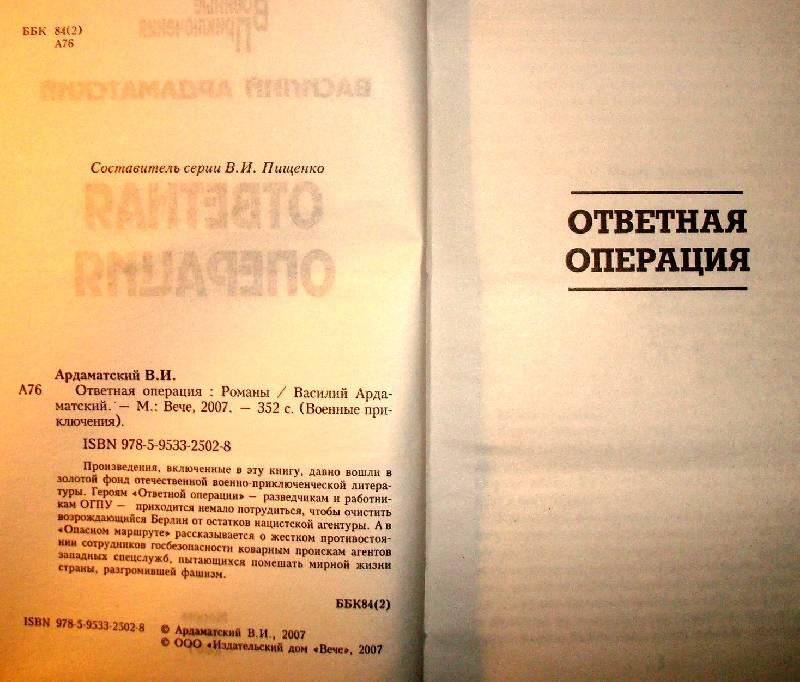 Иллюстрация 1 из 6 для Ответная операция - Василий Ардаматский | Лабиринт - книги. Источник: Мефи