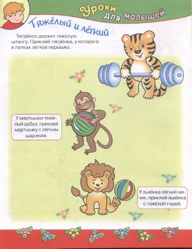 Иллюстрация 1 из 4 для Научись сравнивать - И. Попова | Лабиринт - книги. Источник: Сова