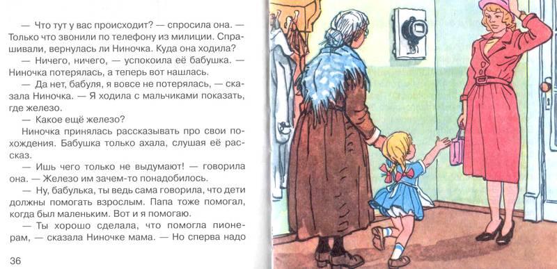 Пятая иллюстрация к книге метро - николай носов