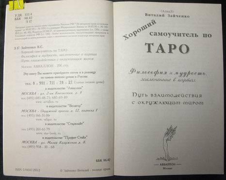 Иллюстрация 1 из 4 для Хороший самоучитель по Таро - Виталий Зайченко   Лабиринт - книги. Источник: Polli