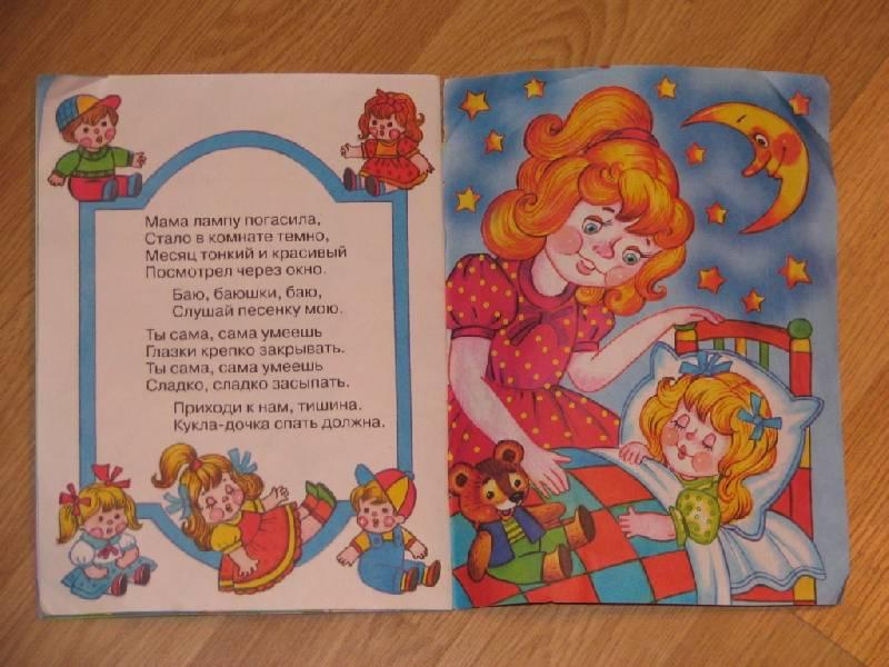 Иллюстрация. книги Спят усталые игрушки - Зоя Петрова. предыдущая.