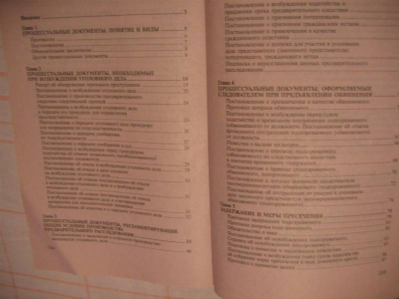 Иллюстрация 1 из 2 для Процессуальные и служебные документы для следователя - Пронин, Шерстнева, Рождествина | Лабиринт - книги. Источник: Крошка Сью