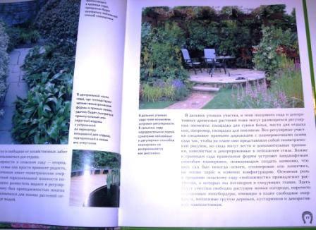 Иллюстрация 1 из 10 для Сельский сад - Юлия Попова   Лабиринт - книги. Источник: Zhanna