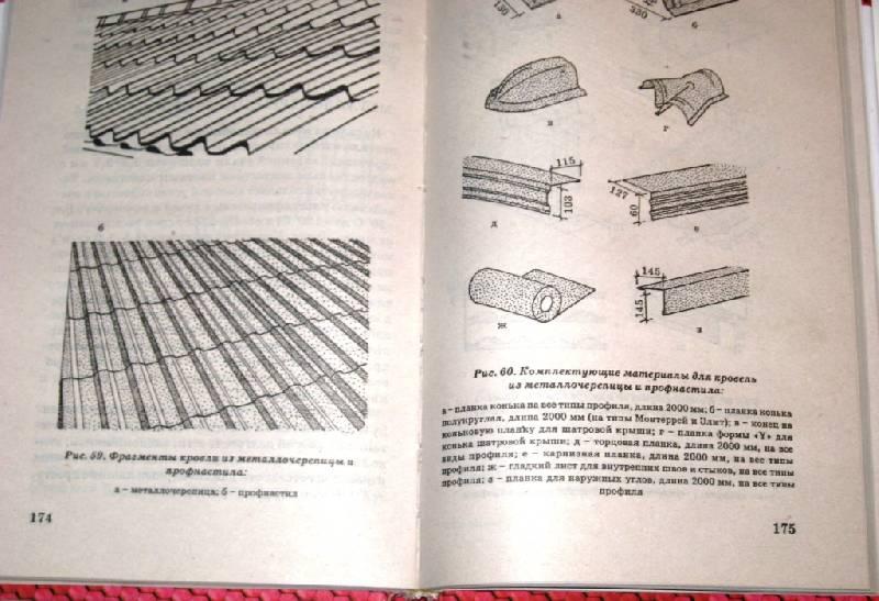 Иллюстрация 1 из 2 для Строительство дома. Крыши. Кровли. Мансарды - Валентина Рыженко | Лабиринт - книги. Источник: Zhanna
