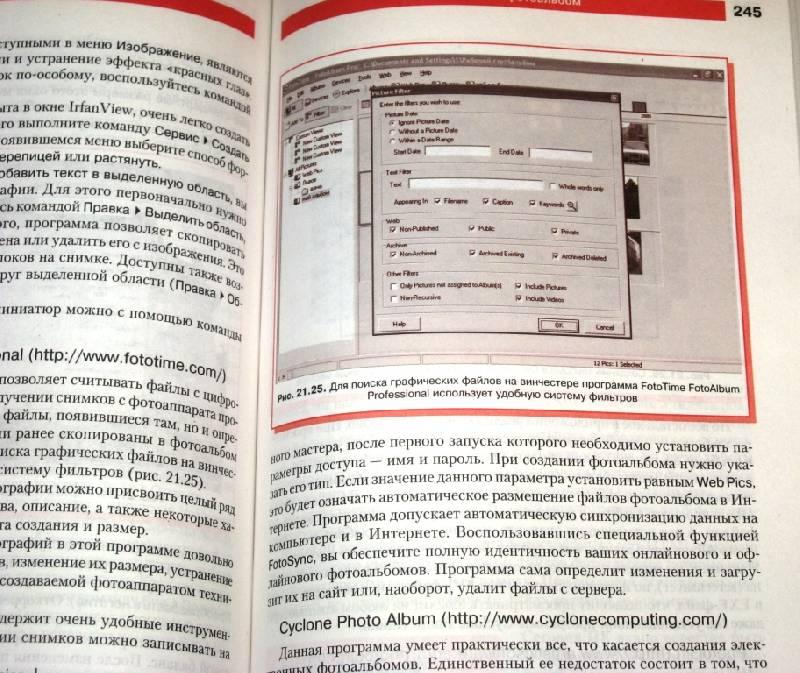 Иллюстрация 1 из 4 для Компьютер дома: Используем на 100 % (+CD) - Надежда Баловсяк | Лабиринт - книги. Источник: Zhanna