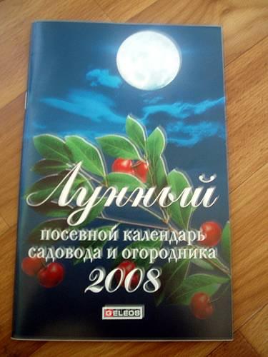 Иллюстрация 1 из 3 для Лунный посевной календарь садовода и огородника 2008 - Евдокия Гурьянова | Лабиринт - книги. Источник: Galia