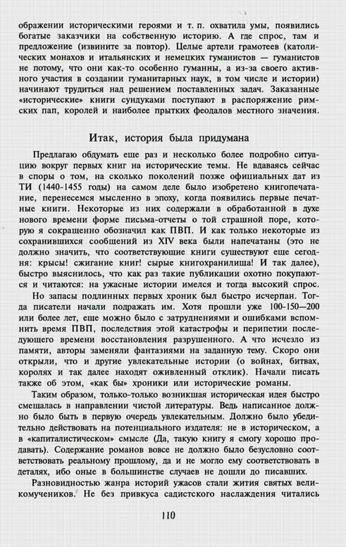 Иллюстрация 1 из 4 для История под знаком вопроса - Евгений Габович   Лабиринт - книги. Источник: Panterra