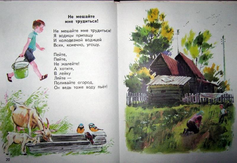 Иллюстрация 1 из 5 для Вот какая мама!: Стихи - Елена Благинина   Лабиринт - книги. Источник: Спанч Боб