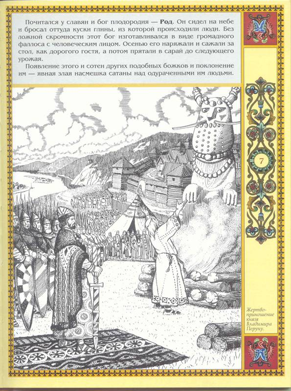 Иллюстрация 1 из 3 для От язычества к Богу - Георгий Юдин | Лабиринт - книги. Источник: Бетельгейзе