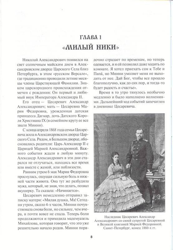 Иллюстрация 1 из 6 для Николай II - Александр Боханов | Лабиринт - книги. Источник: Бетельгейзе