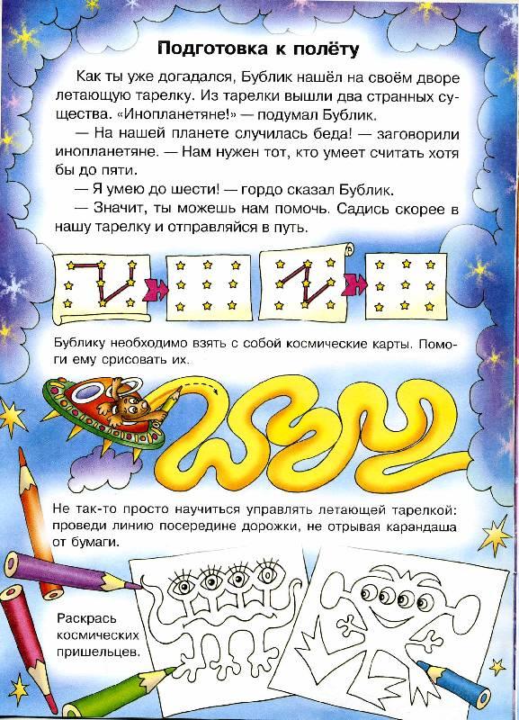 Иллюстрация 1 из 9 для Космическое приключение. Говорим, рисуем, лепим - Ольга Сахарова | Лабиринт - книги. Источник: РИВА