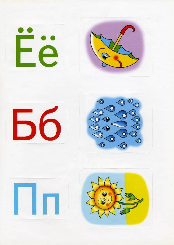 Иллюстрация 1 из 3 для Прописи с наклейками: Дождь - Игорь Куберский   Лабиринт - книги. Источник: РИВА