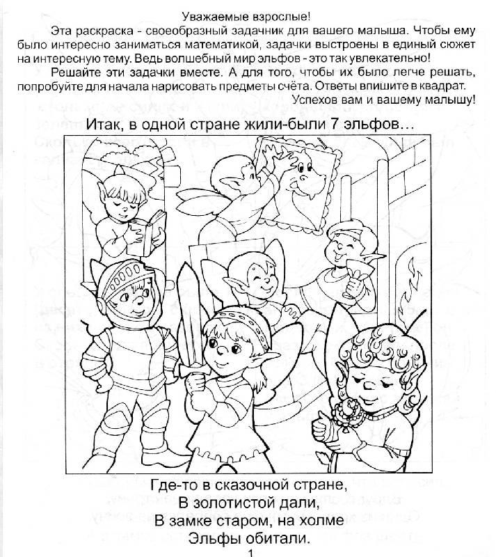 Иллюстрация 1 из 3 для Математика для эльфов. Для детей 5-7 лет (990) | Лабиринт - книги. Источник: РИВА