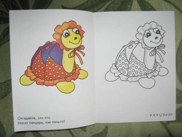 Иллюстрация 1 из 3 для Игрушечный зоопарк. Раскраска для детей 4-5 лет | Лабиринт - книги. Источник: libe