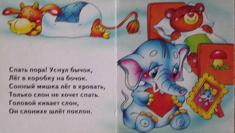 Иллюстрация 1 из 2 для Игрушки (зайка) - Агния Барто   Лабиринт - книги. Источник: Е.  Анна В.