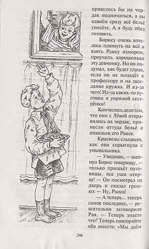 Иллюстрация 1 из 14 для Вовка Грушин и другие - Юрий Сотник | Лабиринт - книги. Источник: Белый Кролик