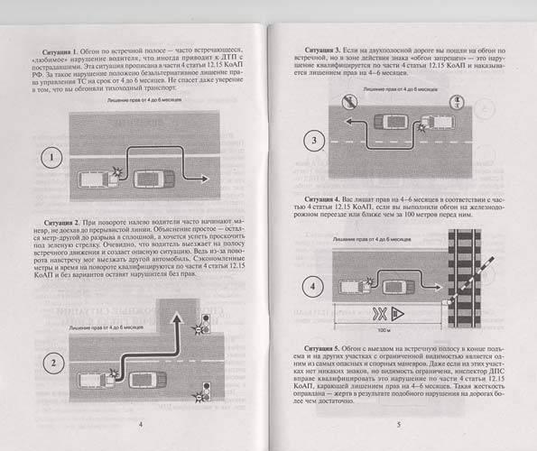 Иллюстрация 1 из 2 для Спорные дорожные ситуации. Новое в штрафах | Лабиринт - книги. Источник: Белый Кролик