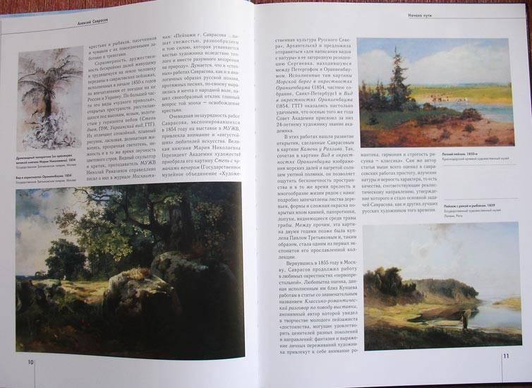 Иллюстрация 1 из 14 для Саврасов - Владимир Петров   Лабиринт - книги. Источник: Белый Кролик