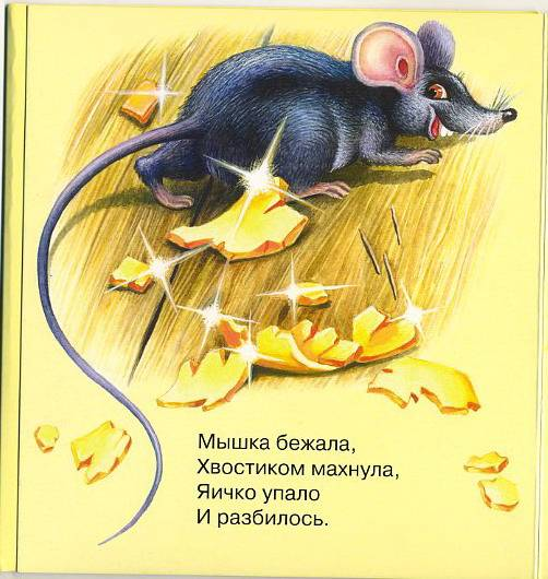 Иллюстрация 1 из 7 для Курочка Ряба | Лабиринт - книги. Источник: Machaon