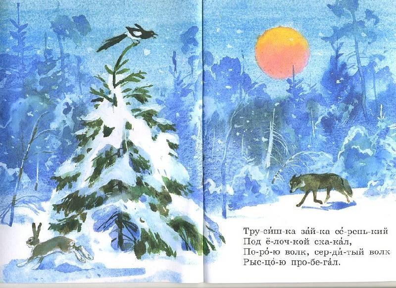 Иллюстрация 1 из 4 для В лесу родилась елочка. Сборник стихов | Лабиринт - книги. Источник: Machaon