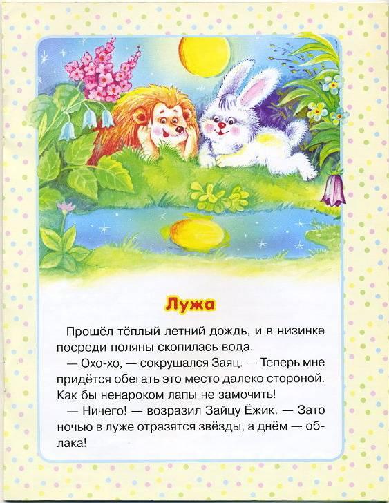 Иллюстрация 1 из 4 для Ежик-непоседа - Сергей Георгиев | Лабиринт - книги. Источник: Machaon