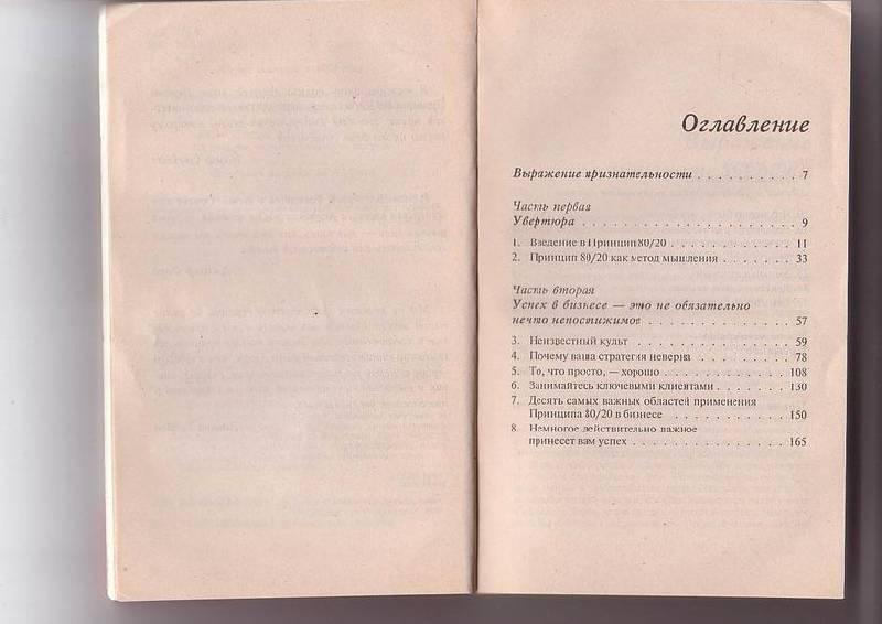 Иллюстрация 1 из 7 для Принцип 80/20 - Ричард Кох | Лабиринт - книги. Источник: Polli