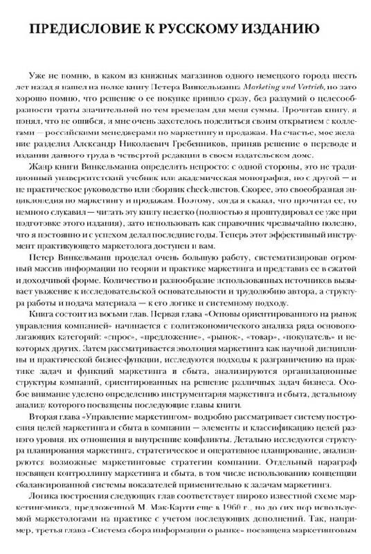 Иллюстрация 1 из 3 для Маркетинг и сбыт - Петер Винкельманн | Лабиринт - книги. Источник: vybegasha