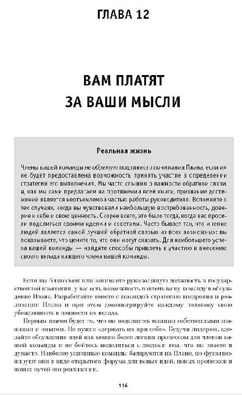 Иллюстрация 1 из 4 для Технологии командной игры. Руководство для лидера - Блэклок, Джекс | Лабиринт - книги. Источник: vybegasha