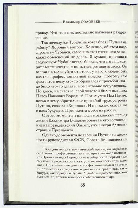 Иллюстрация 1 из 3 для Путин. Путеводитель для неравнодушных - Владимир Соловьев   Лабиринт - книги. Источник: Кнопа2