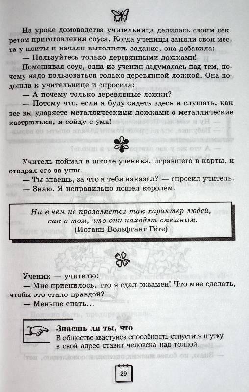 Иллюстрация 1 из 2 для Анекдоты для детей - Татьяна Овчинникова | Лабиринт - книги. Источник: Марина Владимировна