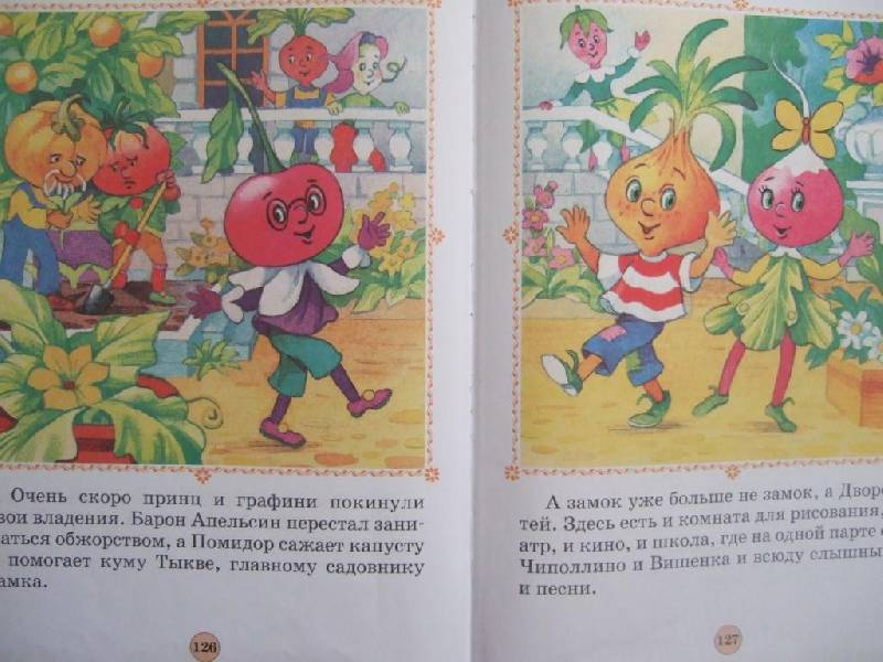 Иллюстрация 1 из 3 для Приключения Чиполлино в картинках: Сказка - Джанни Родари | Лабиринт - книги. Источник: Klyukofka