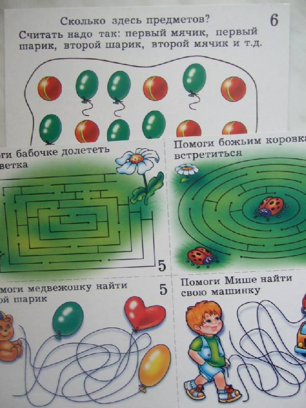 Иллюстрация 1 из 3 для Игра: Развиваем внимание | Лабиринт - игрушки. Источник: Klyukofka