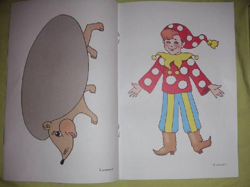 Иллюстрация 1 из 4 для Занятия психолога с детьми 2-4 лет в период адаптации к дошкольному учреждению: Раздаточный материал - Анна Роньжина | Лабиринт - книги. Источник: kisska