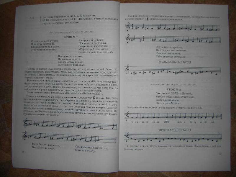 Иллюстрация 1 из 3 для Музыкальная азбука для самых маленьких - Нина Горошко | Лабиринт - книги. Источник: Жевакина  Ольга Сергеевна