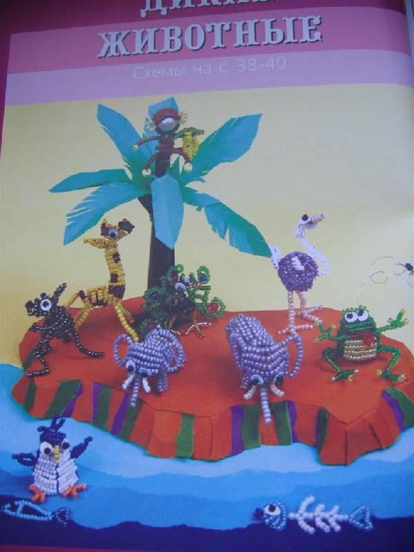 """Иллюстрация 20 к книге  """"Игрушечки из бисера """", фотография, изображение, картинка."""