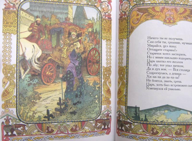 русские сказки сказка о рыбаке и рыбке