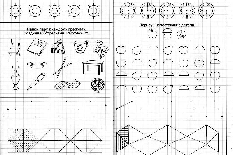 солнечные ступеньки знакомство с геометрией 5 6 лет