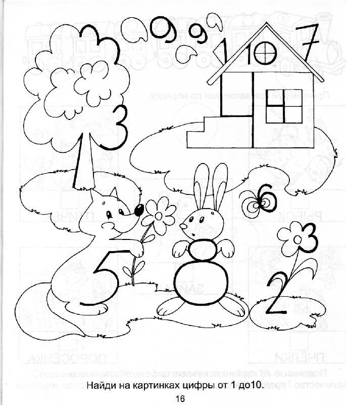 Рисунки с цифрами по математике