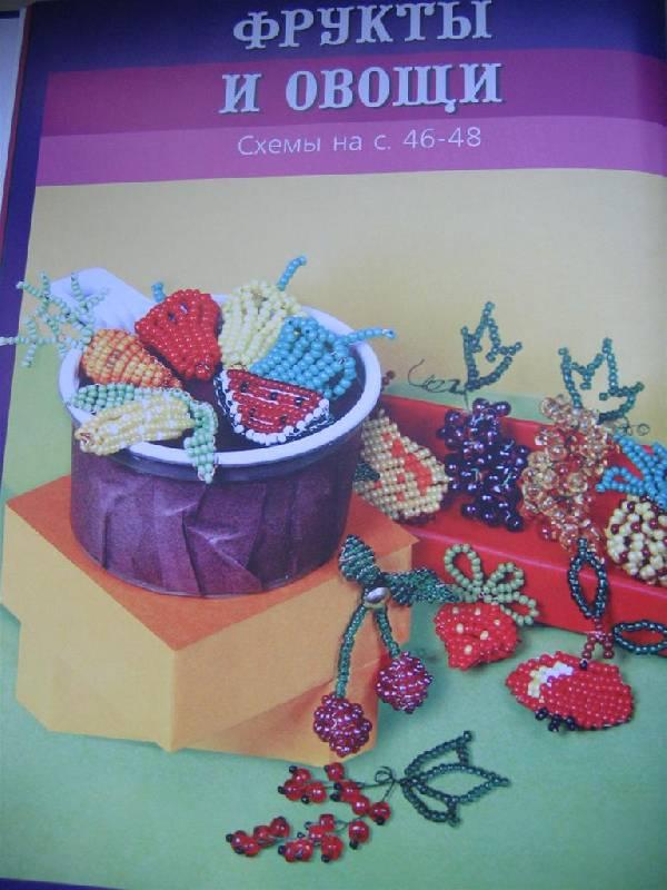 """Иллюстрация 22 к книге  """"Игрушечки из бисера """", фотография, изображение, картинка."""
