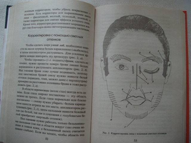 Иллюстрация 1 из 7 для Азбука макияжа - Ирина Булгакова | Лабиринт - книги. Источник: Витаминка