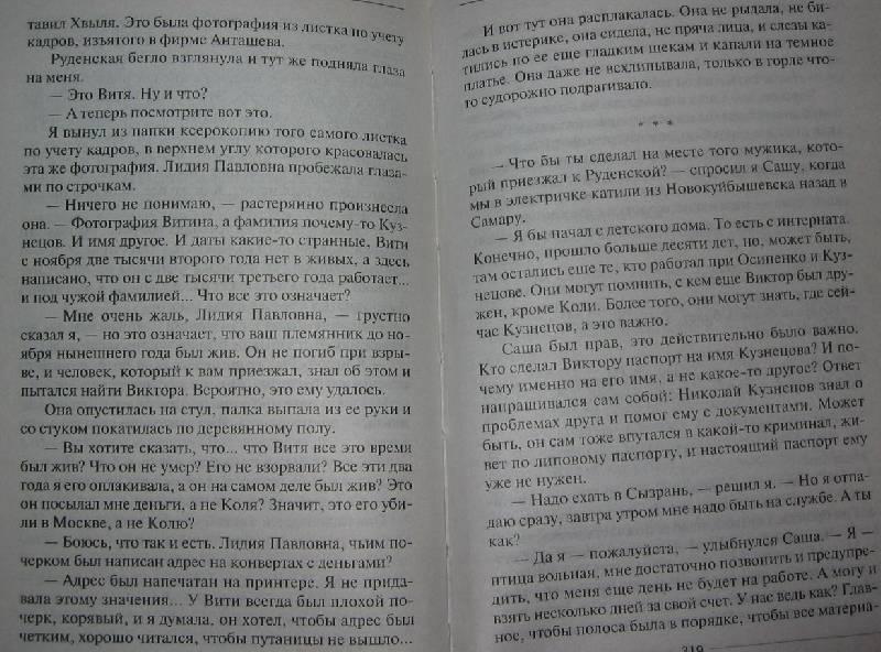 Иллюстрация 1 из 3 для Замена объекта: Роман в 2-х тт. Том 2 - Александра Маринина | Лабиринт - книги. Источник: Caaat