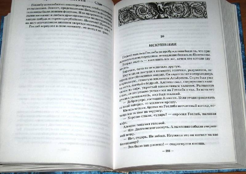 Иллюстрация 1 из 3 для Сен-Жермен. Человек, не желавший умирать. Том 2. Власть незримого - Жеральд Мессадье   Лабиринт - книги. Источник: Zhanna