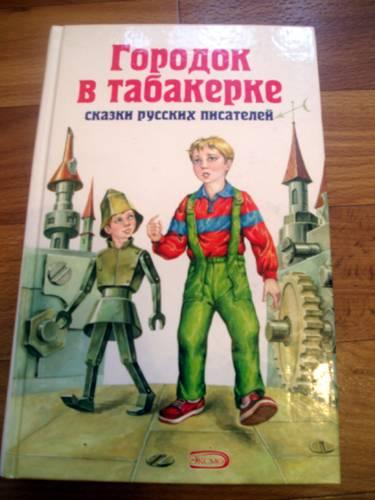 Иллюстрация 1 из 4 для Городок в табакерке: Сказки русских писателей | Лабиринт - книги. Источник: Galia