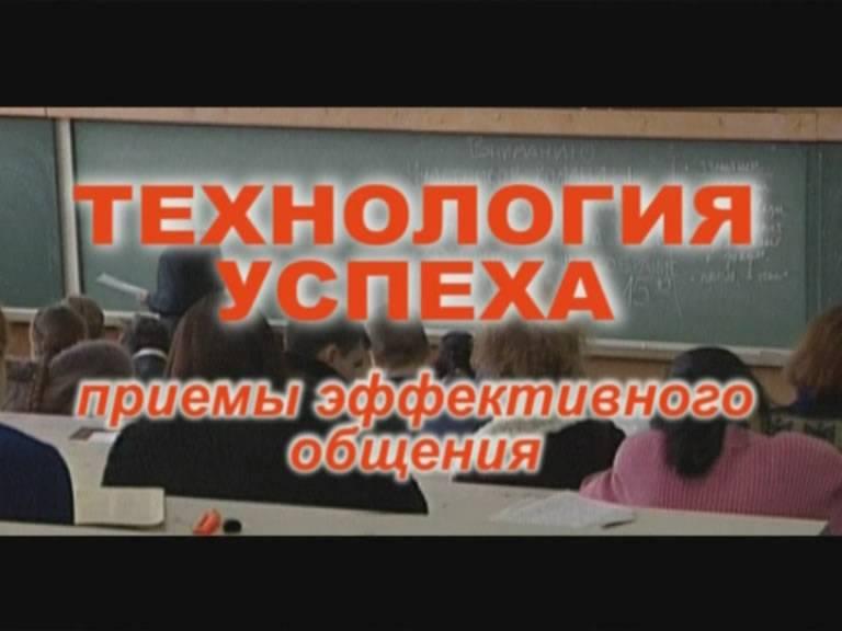 Иллюстрация 1 из 4 для Приемы эффективного общения (DVD) - Денис Попов-Толмачев | Лабиринт - видео. Источник: Rainbow