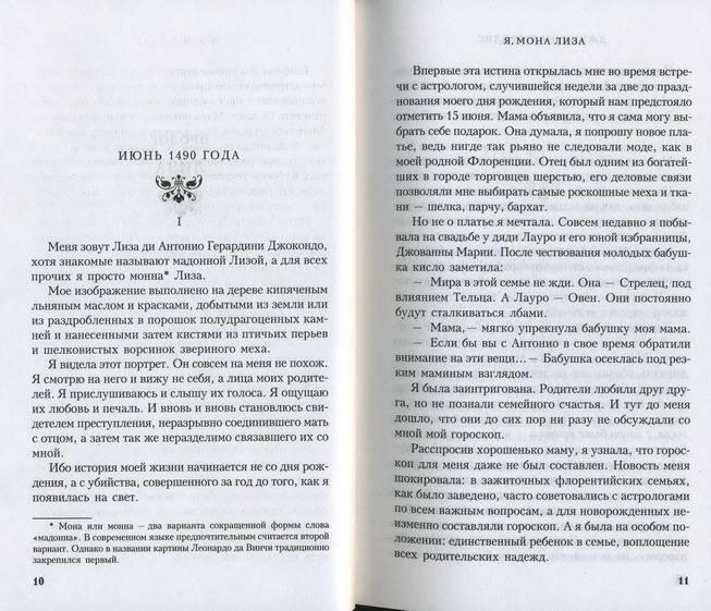 Иллюстрация 1 из 3 для Я, Мона Лиза: Роман - Джинн Калогридис   Лабиринт - книги. Источник: bagirchik